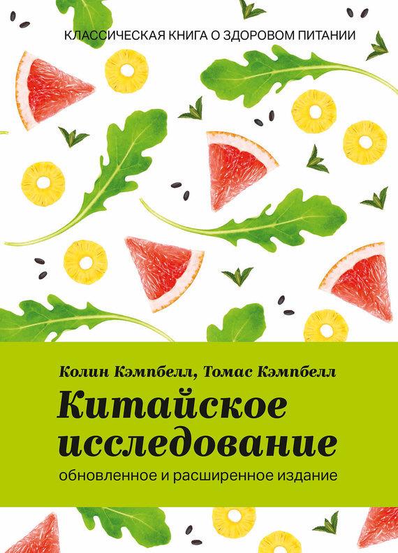 Книга физиология питания скачать бесплатно
