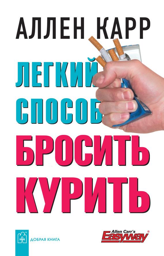 Легкий способ бросить курить скачать книгу аллена карра: скачать.