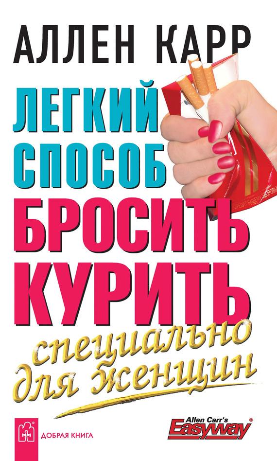 Книга легкий способ бросить курить читать онлайн. Автор: аллен.