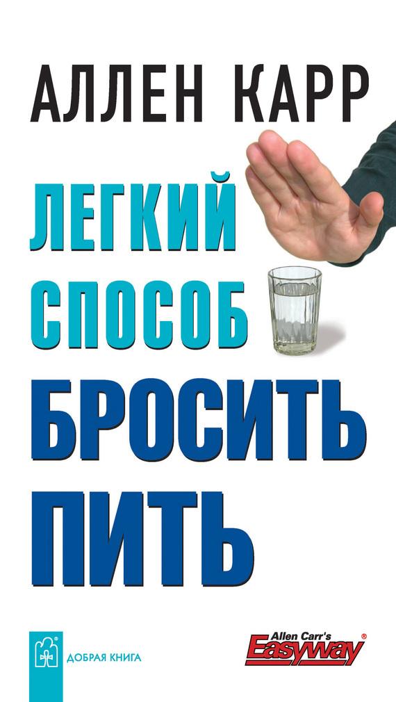 Как бросить курить книга скачать бесплатно fb2