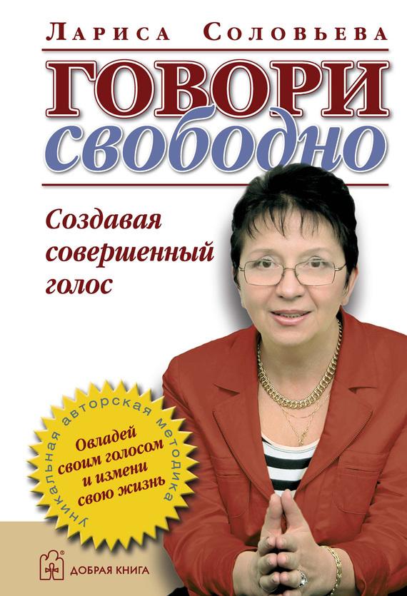 Скачать бесплатно книги по ораторскому искусству
