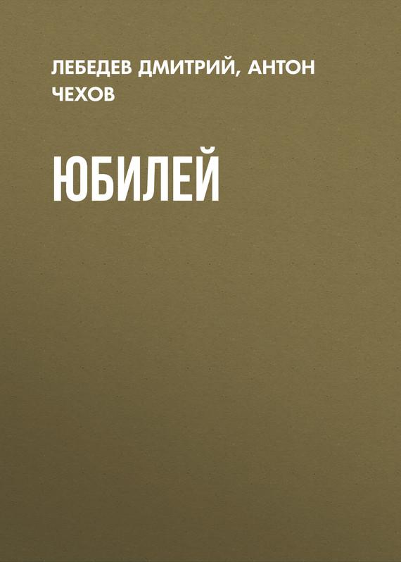 Чехова скачать бесплатно mp3