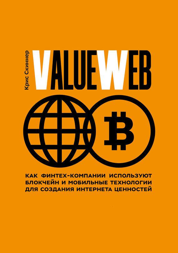 как создать блокчейн кошелек для хранения криптовалюты