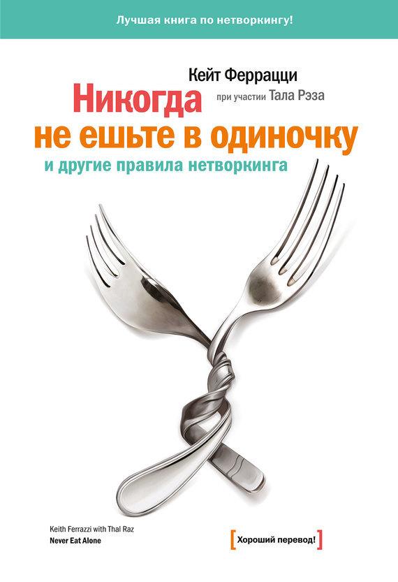 Скачать книгу «никогда не ешьте в одиночку», кейт феррацци.