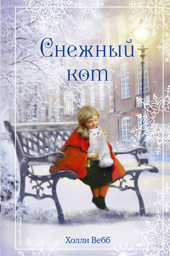 Морозко русская народная сказка скачать fb2