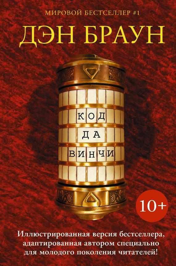 Скачать книгу священные символы древних