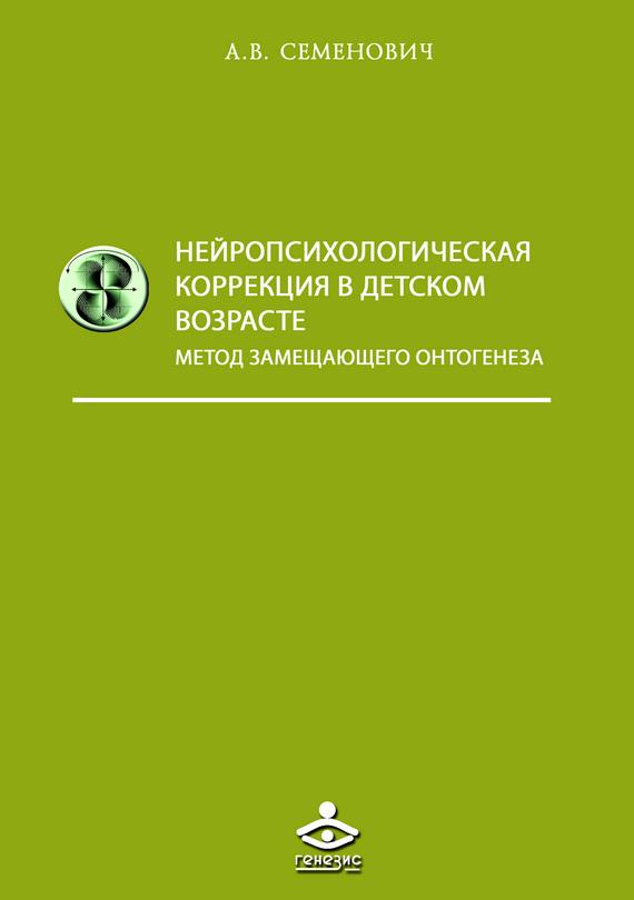 Метод Замещающего Онтогенеза Семенович скачать
