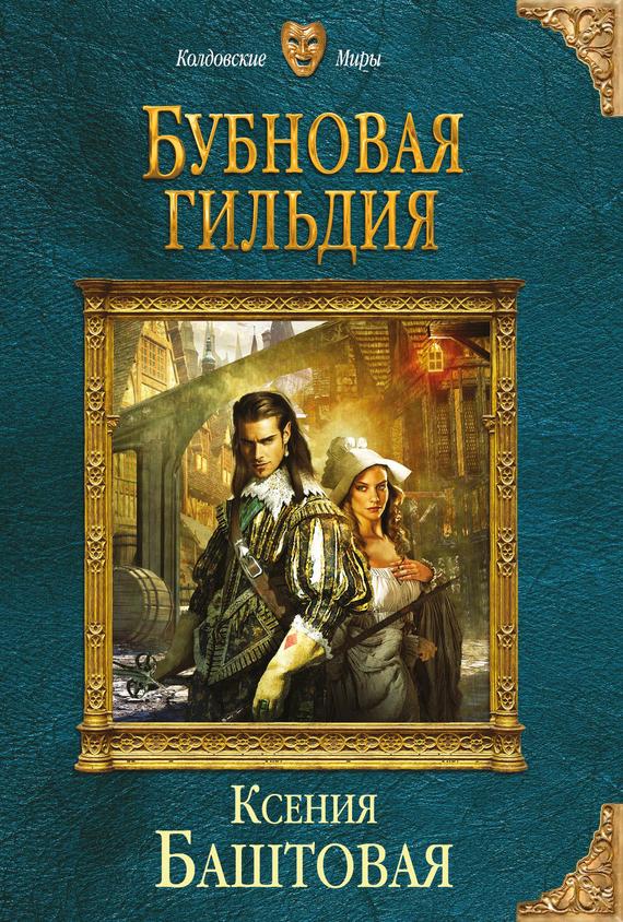 Книги ксении баштовой скачать бесплатно