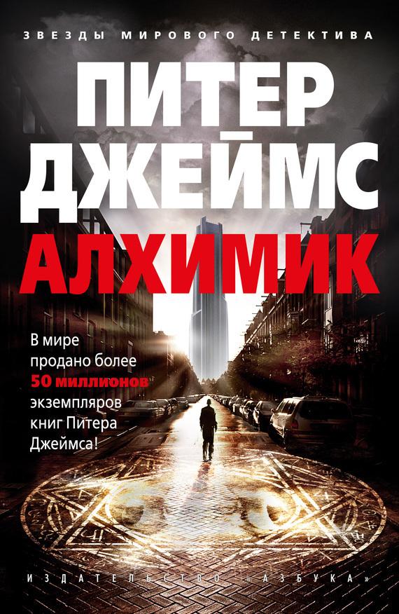 Книга Алхимик Скачать Бесплатно Без Регистрации