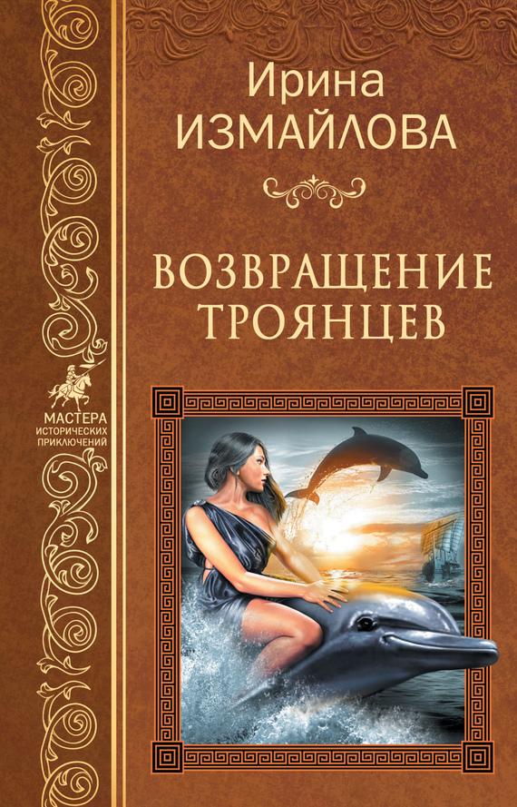Книги скачать бесплатно fb2 измайлова ирина