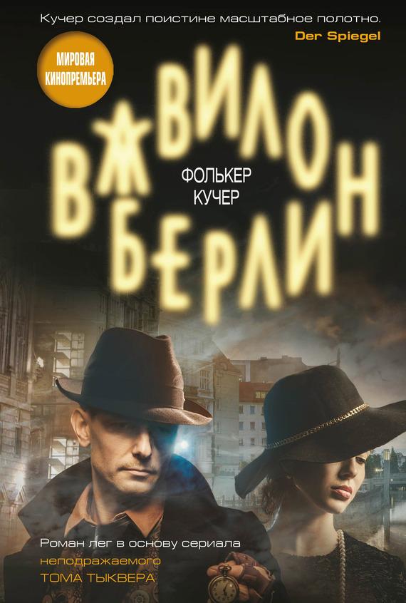 Скачать бесплатно книги полицейский детектив