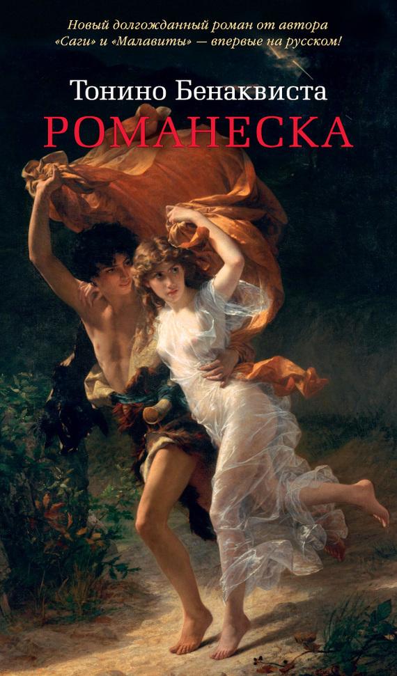 читать краткое содержание мифы древней греции читать
