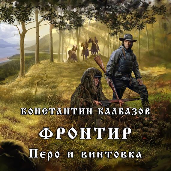 КОНСТАНТИН КАЛБАЗОВ ФРОНТИР СКАЧАТЬ БЕСПЛАТНО