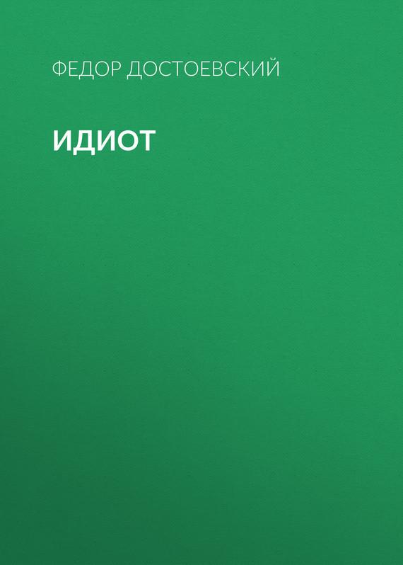 Федор достоевский книга идиот – скачать fb2, epub, pdf бесплатно.