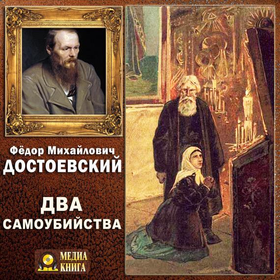 Достоевский бесы слушать аудиокнигу онлайн