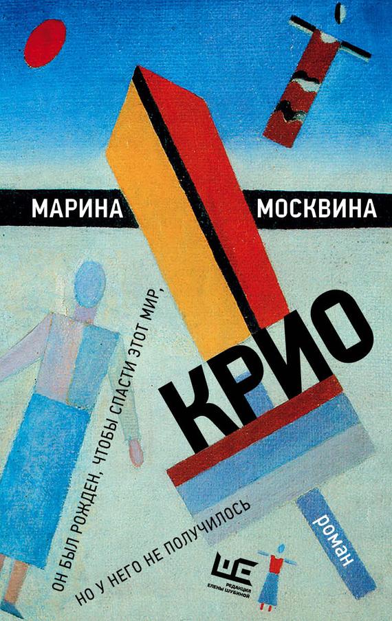 Марина москвина учись видеть скачать fb2 бесплатно