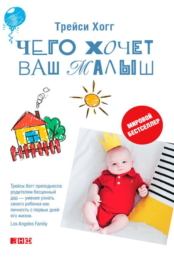 Книга по уходу за новорожденным скачать