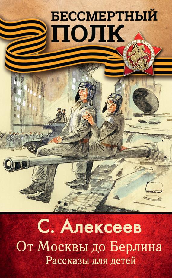 Рассказы о великой московской битве алексеев скачать fb2