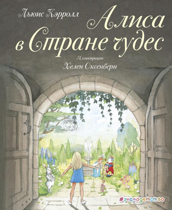 Алиса в стране чудес с картинками читать онлайн