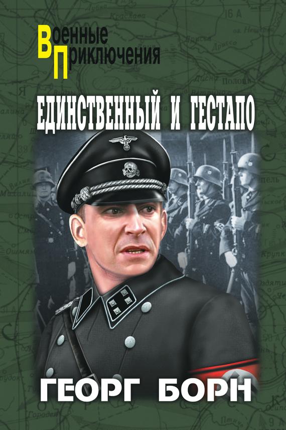 Скачать книгу По тонкому льду - Брянцев Георгий Михайлович