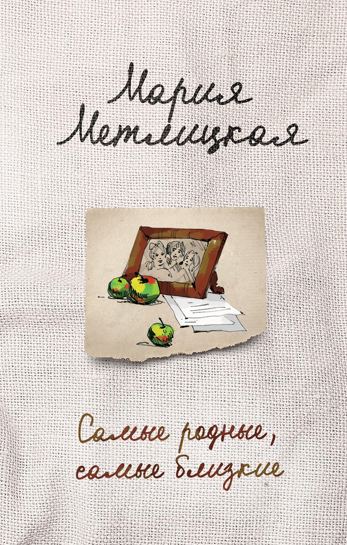 Читать онлайн бесплатно мария метлицкая