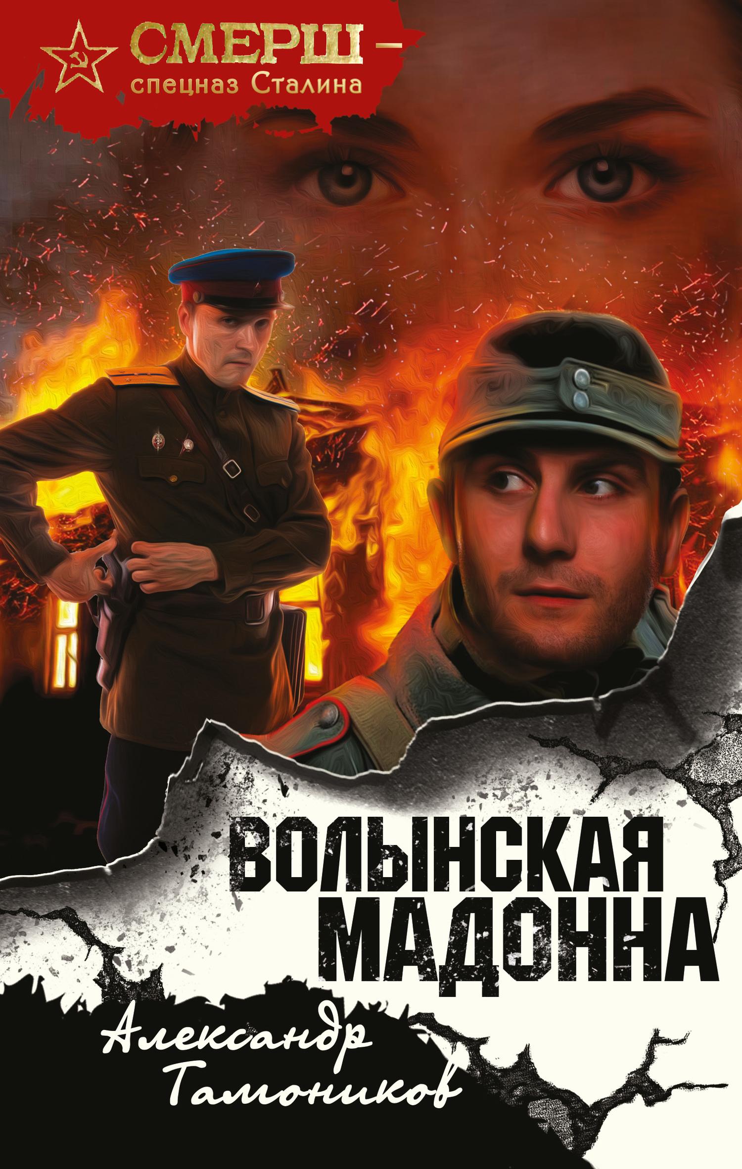 СМЕРШ - спецназ Сталина в 25 книгах Книги и книжные серии
