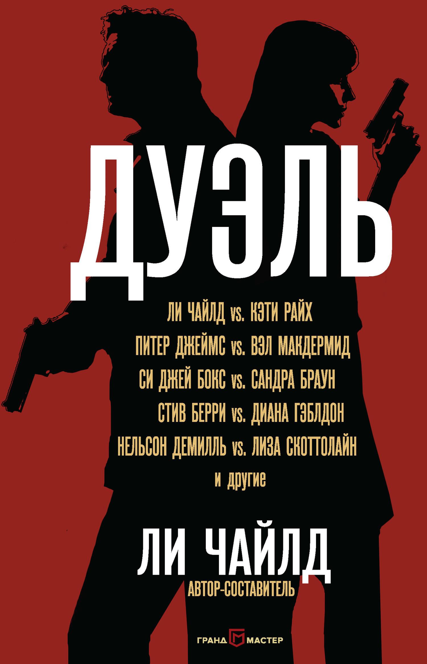 Серия Джек Ричер 15 книг 2 скачать через торрент бесплатно