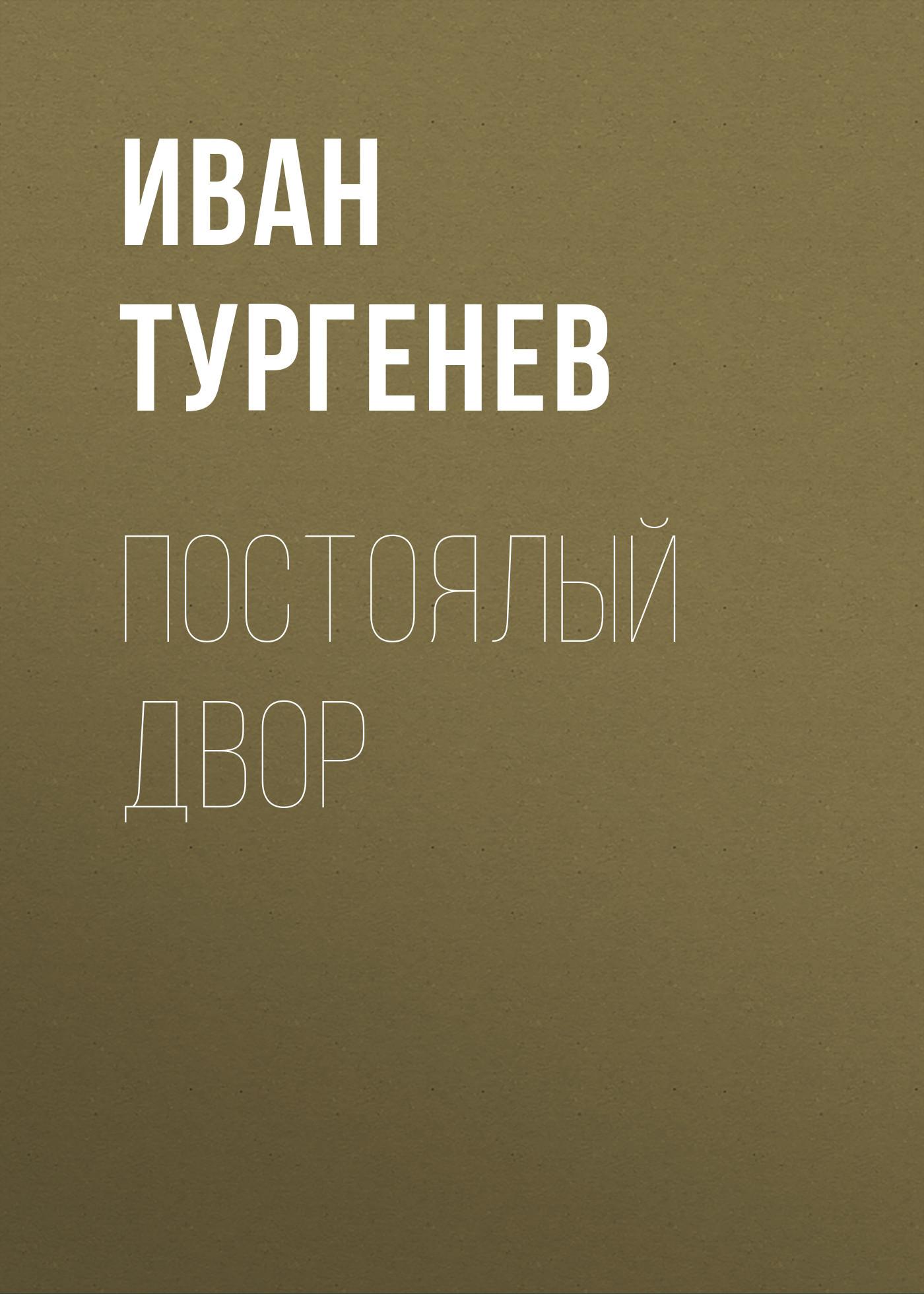 Муму. Иван Тургенев