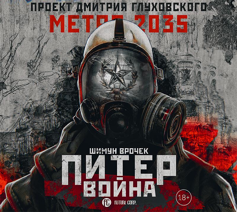 Метро 2033 книга аудиокнига слушать онлайн бесплатно