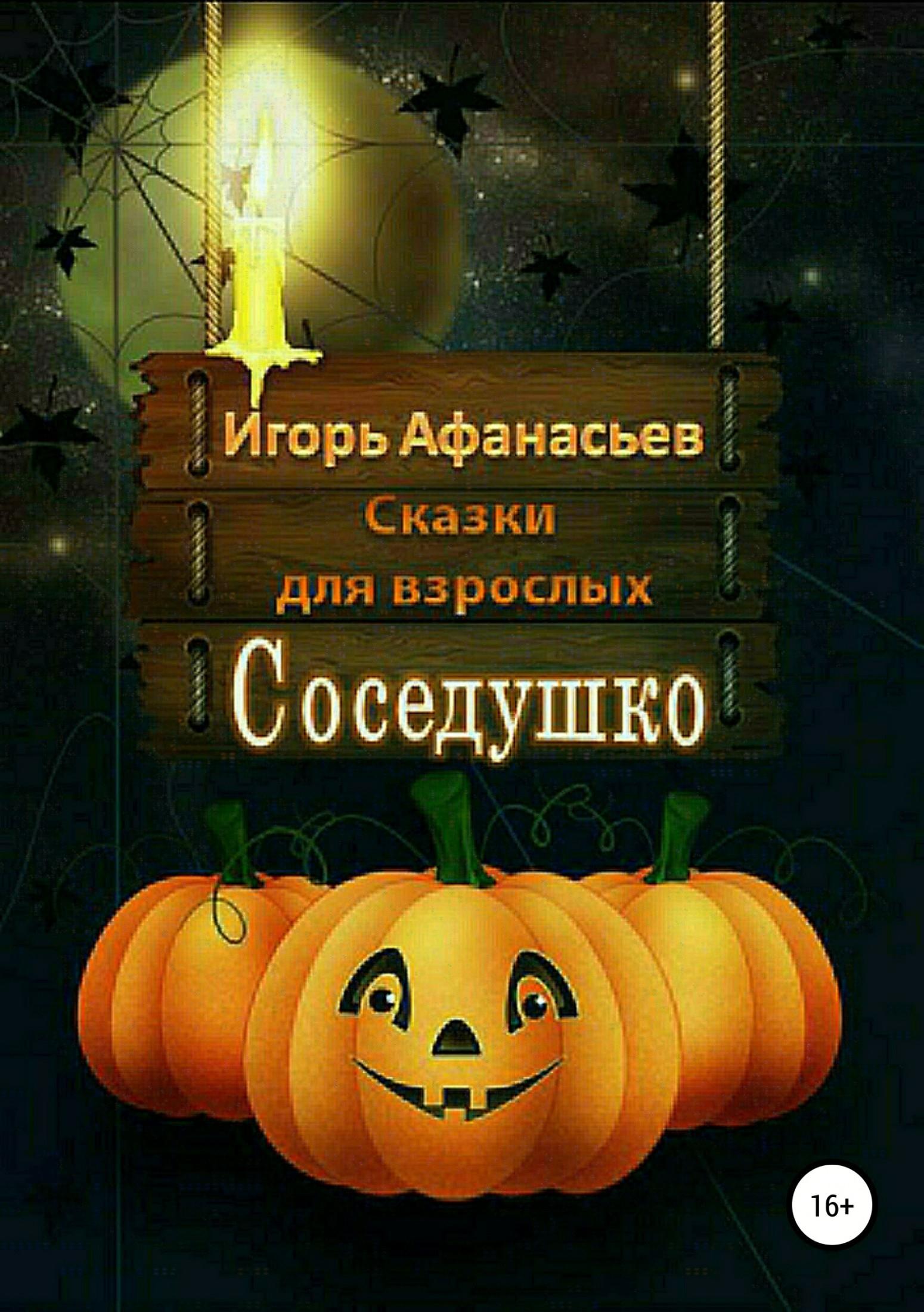 Русские заветные сказки Сказки для взрослых Скачать