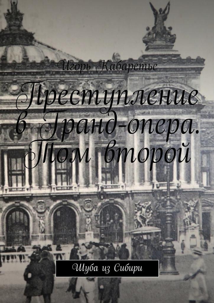 Сентиментальное путешествие из Парижа в Венецию и обратно. Паломники страсти