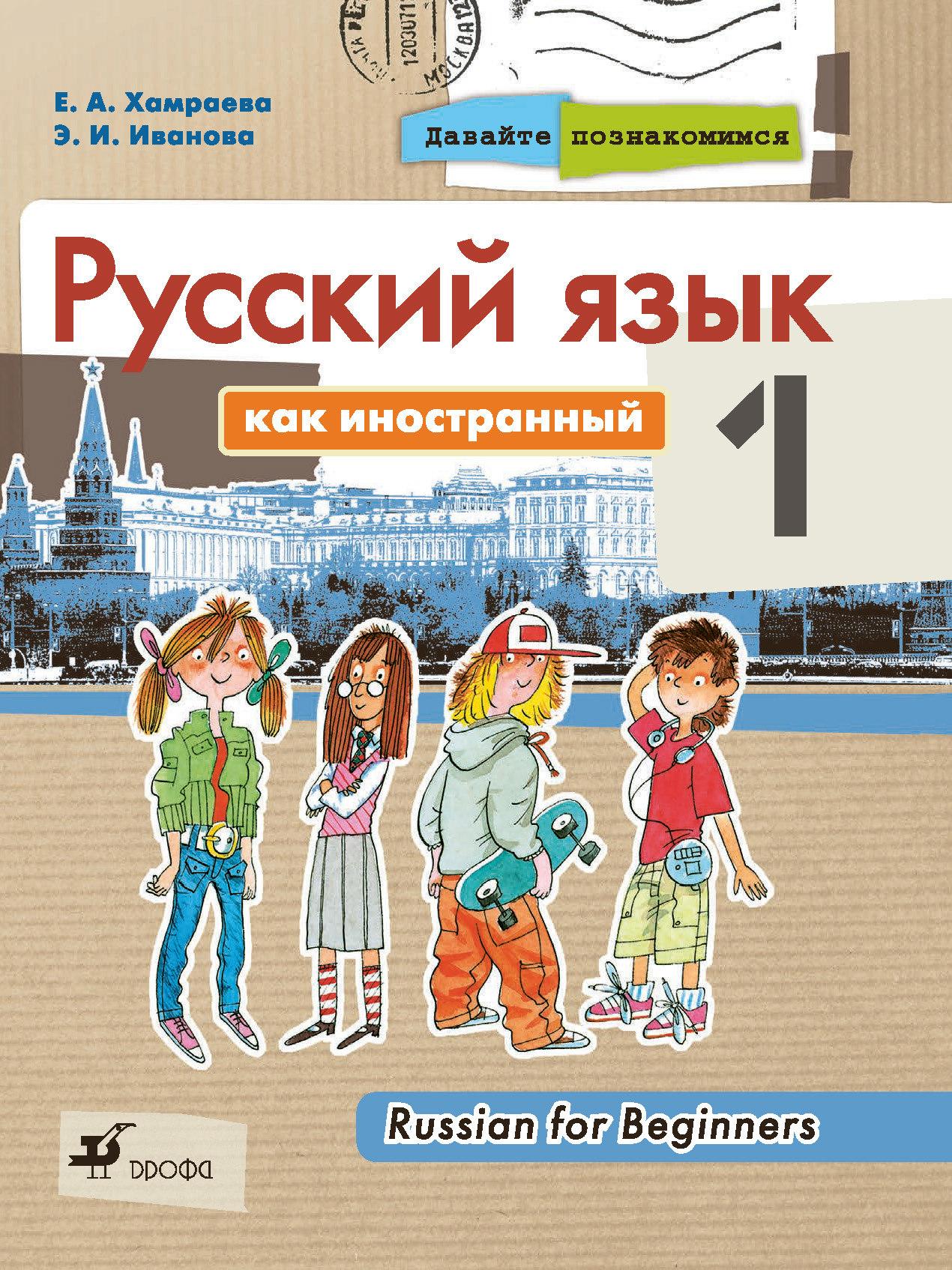 давайте познакомимся русский язык хамраева скачать