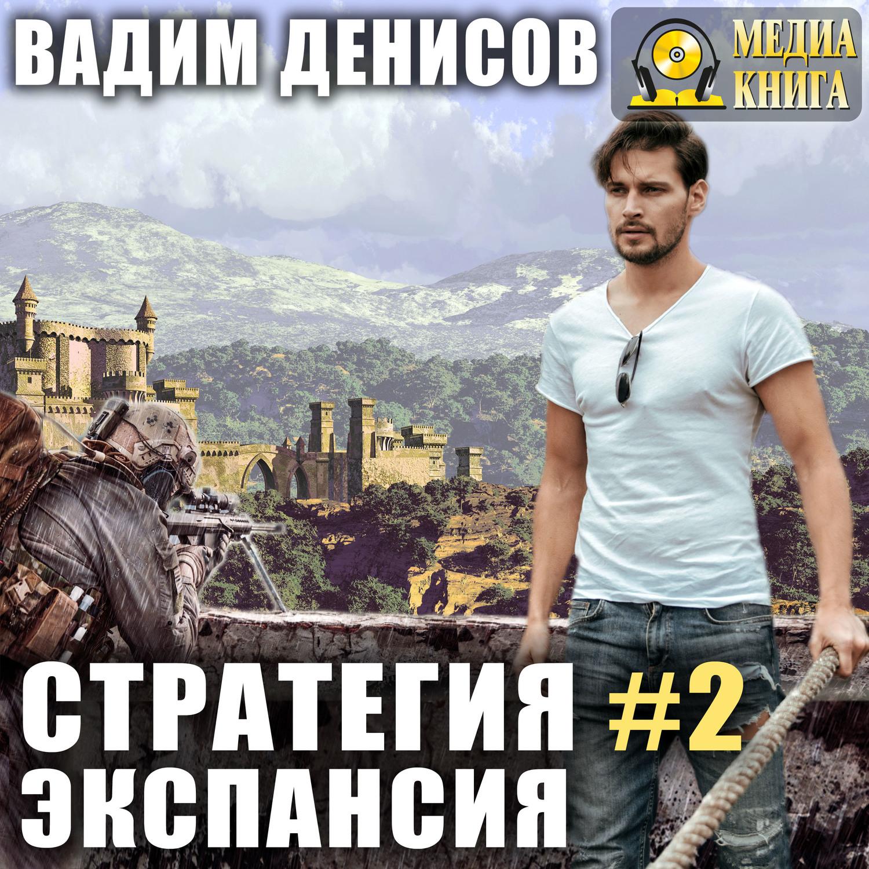 Денисов стратегия спасатель читать онлайн бесплатно гонки на машинах играть онлайн бесплатно для мальчиков 10 лет