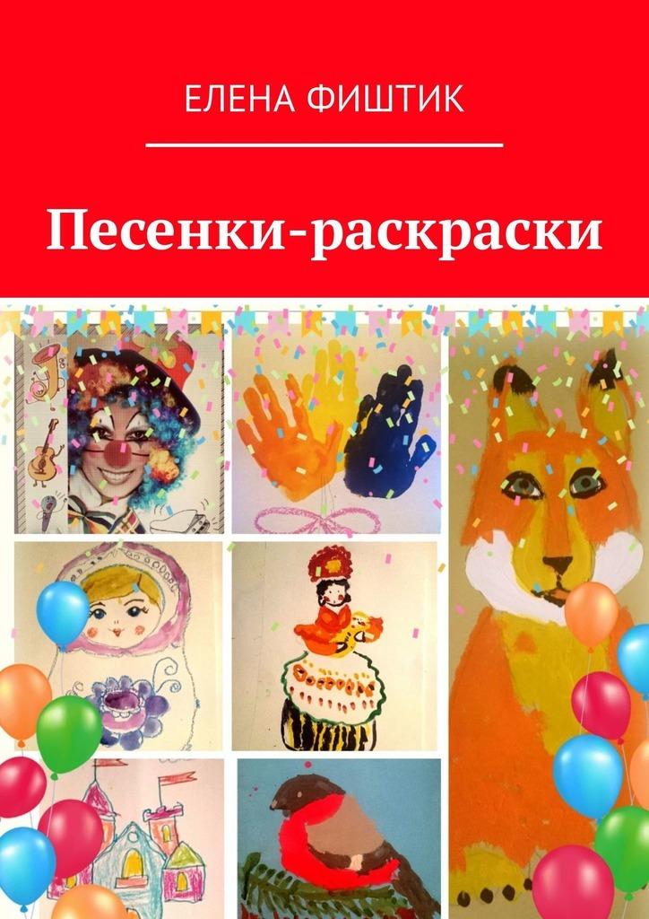 Елена Фиштик книга Песенки-раскраски – скачать fb2, epub ...