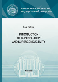 Introduction to superfluidity and superconductivity