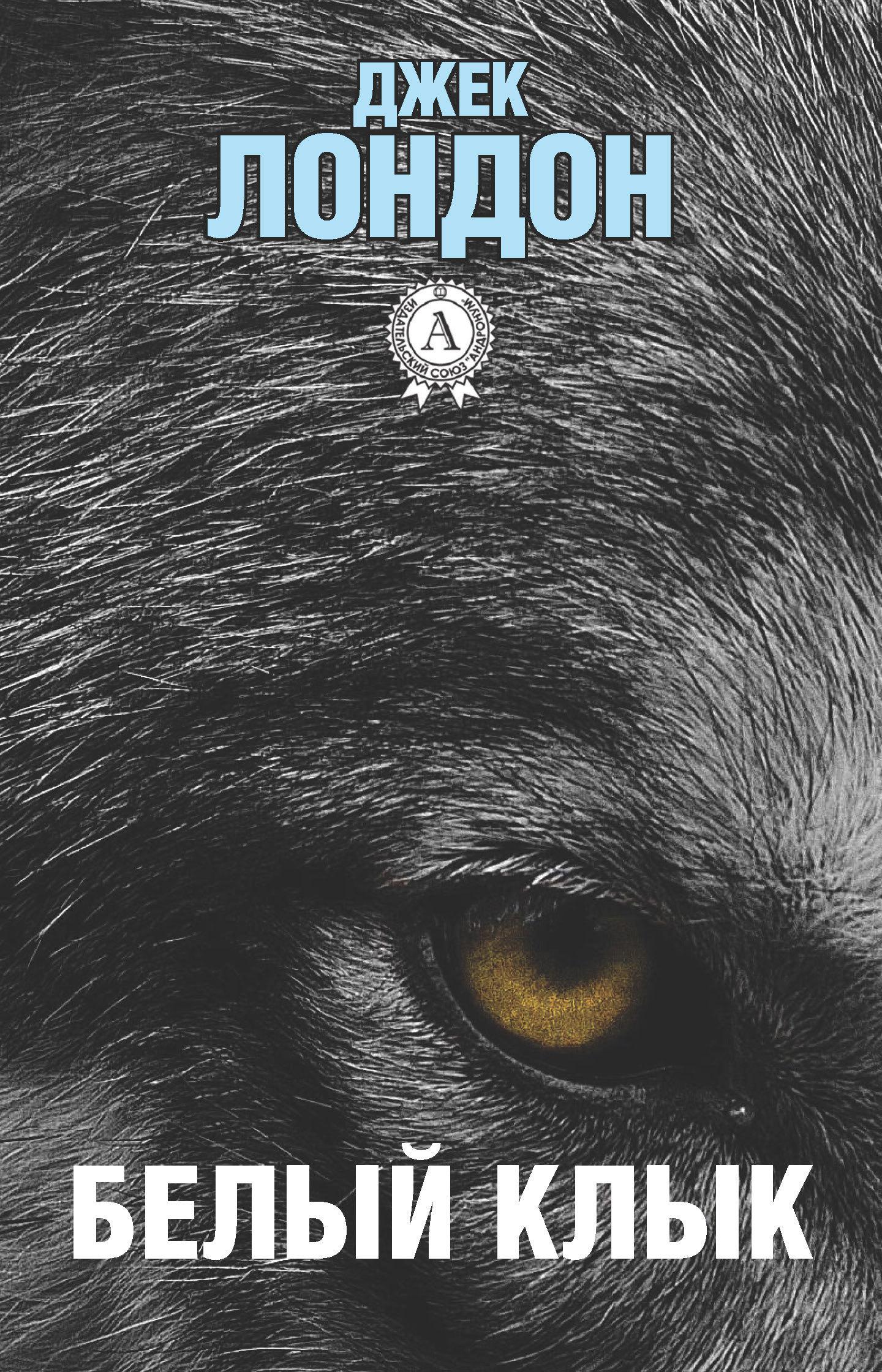 Книга белый клык скачать бесплатно в pdf, epub, fb2, txt, джек.