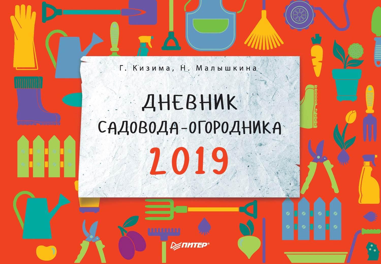 Галина кизима, дневник садовода-огородника на 3 года. 2018–2020.