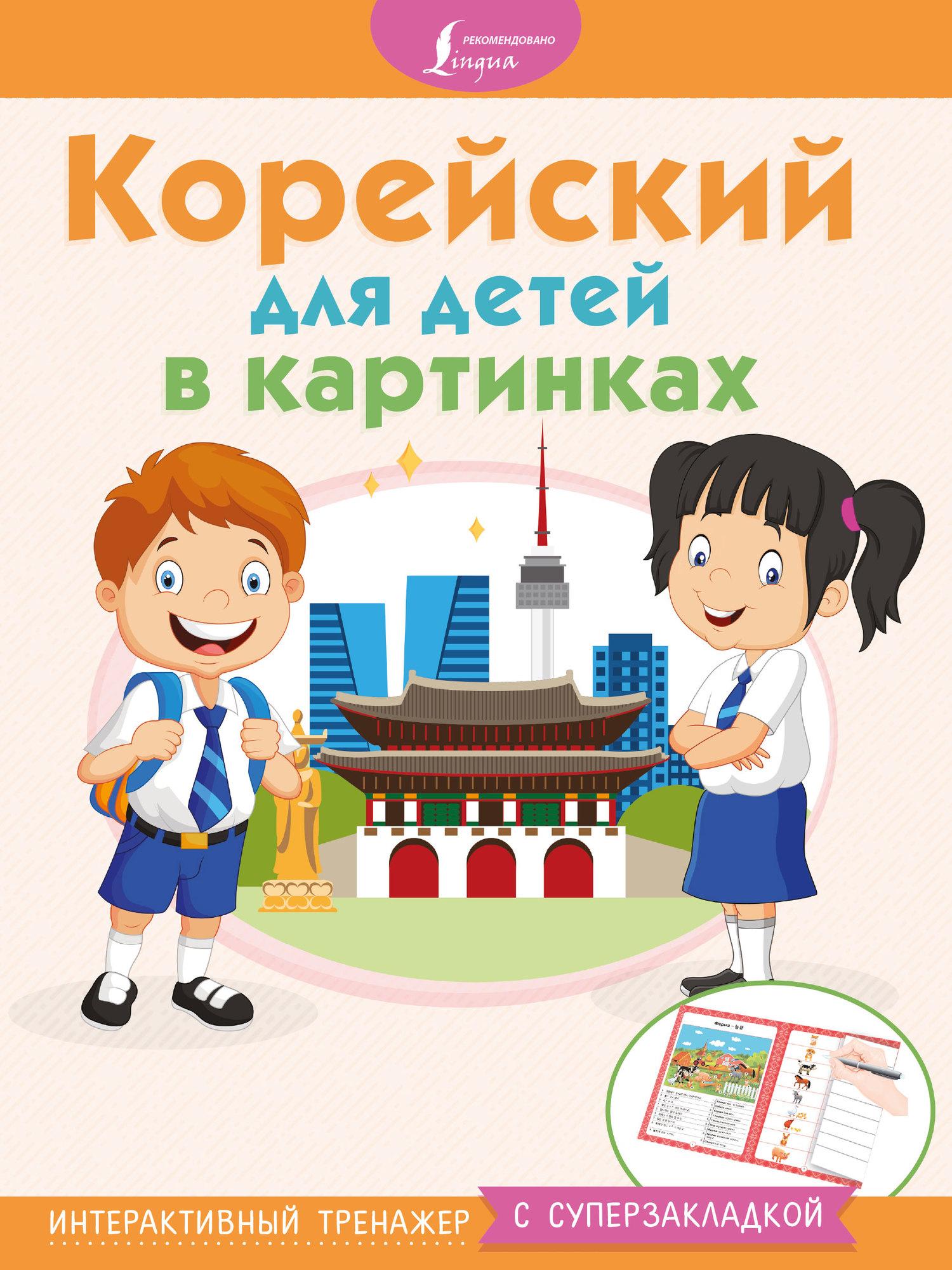 , книга Корейский для детей в картинках. Интерактивный ...
