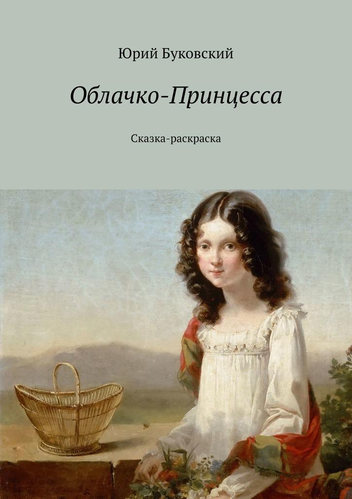 Юрий Буковский, Облачко-Принцесса. Сказка-раскраска ...