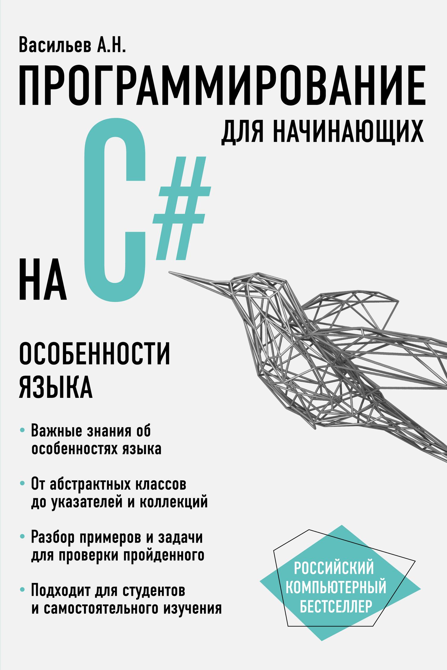 Самоучитель c++ с задачами и примерами васильев а.н