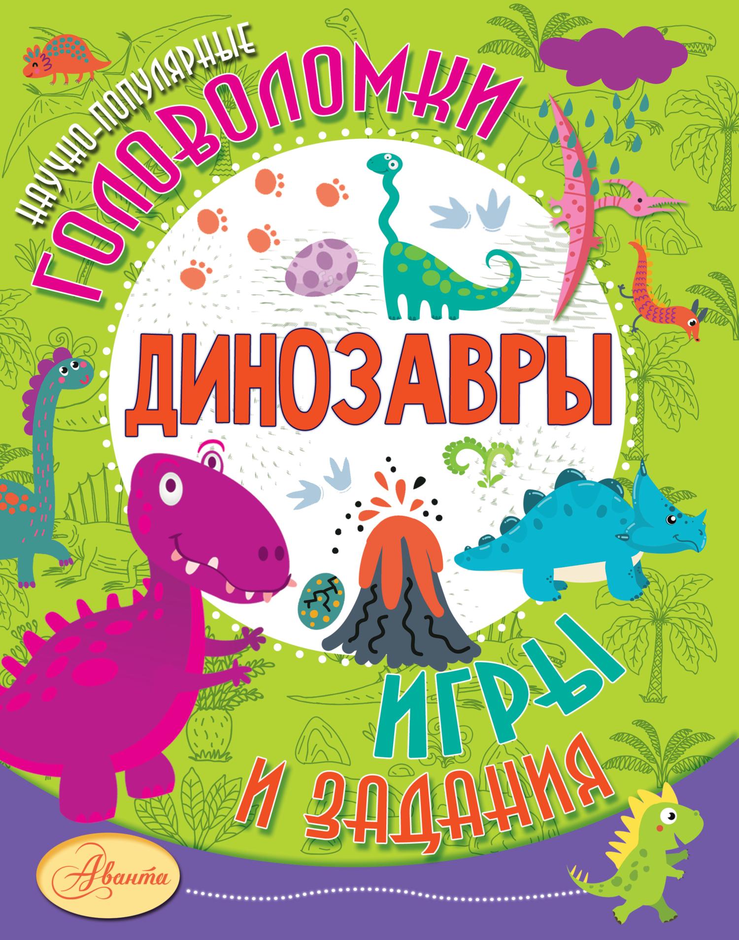 А. В. Тихонов, книга Динозавры – скачать в pdf – Альдебаран