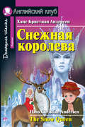 Снежная королева / The Snow Queen
