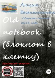 Old notebook (блокнот в клетку). Exclusive version