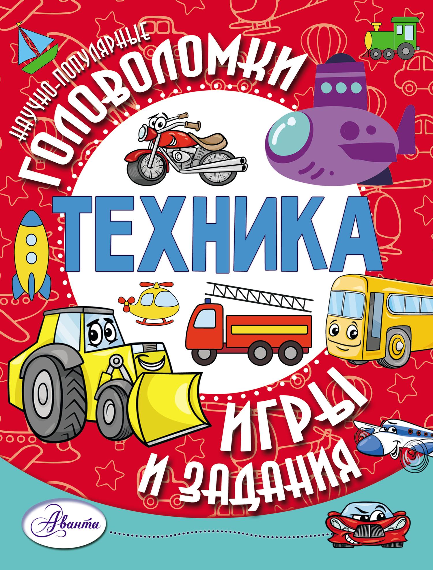 Владимир Малов, книга Техника – скачать в pdf – Альдебаран