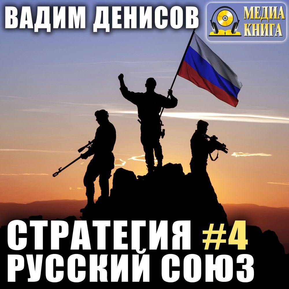Денисов вадим стратегия русский союз читать онлайн формула 1 гран при малайзии 2012 гонка смотреть онлайн