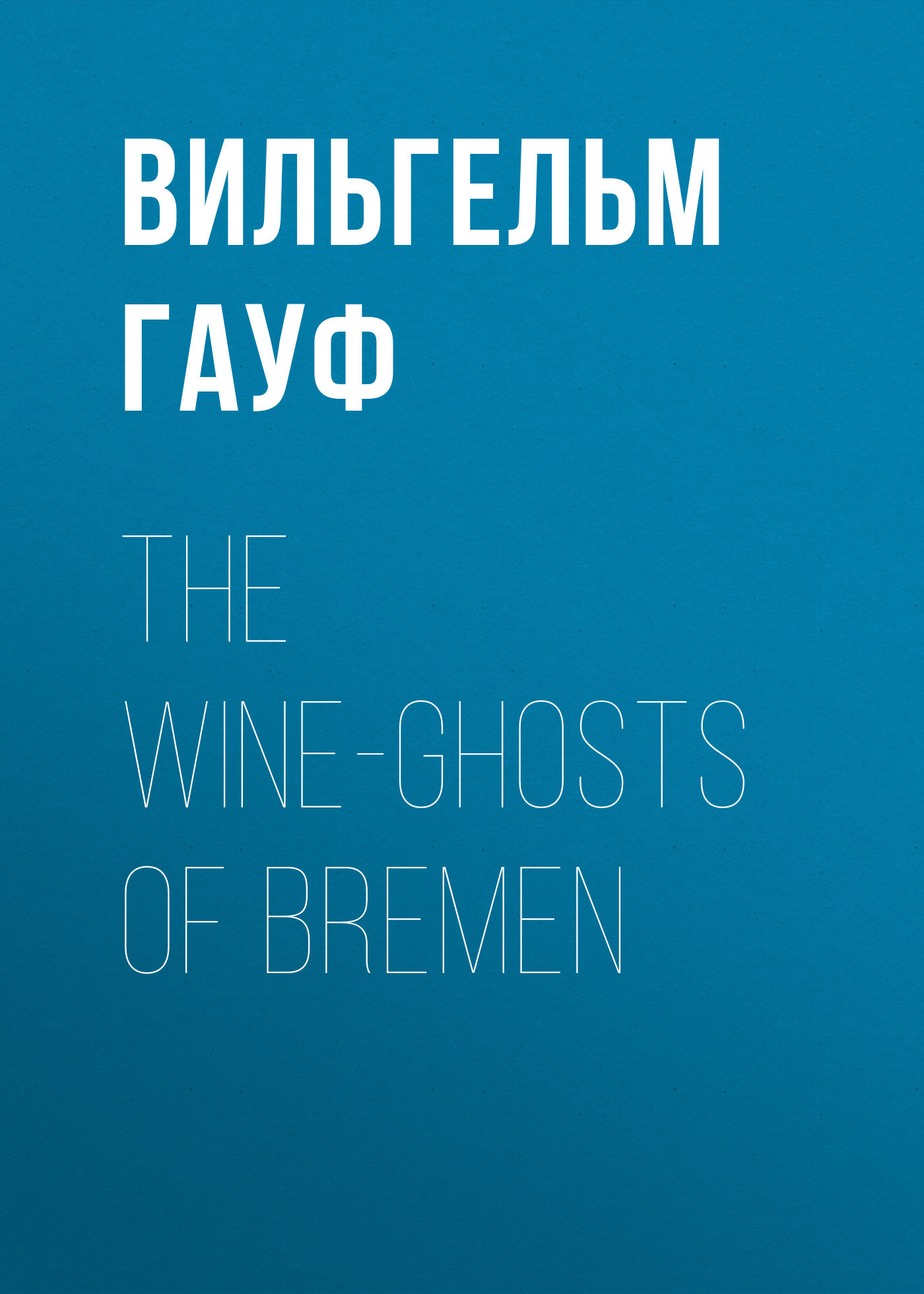 The Wine-ghosts of Bremen