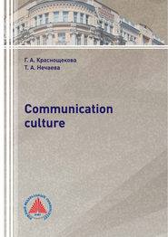 Communication culture