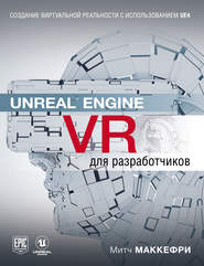 Unreal Engine VR для разработчиков