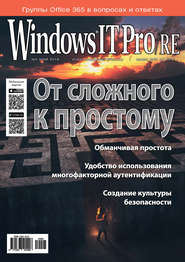 Windows IT Pro/RE №05/2019