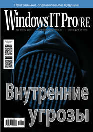 Windows IT Pro/RE №06/2019